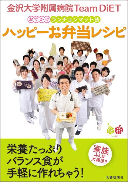 金沢大学附属病院Team DiET おでかけランチョンマット法 ハッピーお弁当レシピ