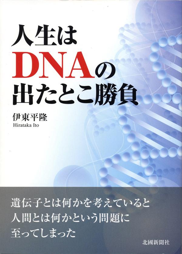 人生はDNAの出たとこ勝負