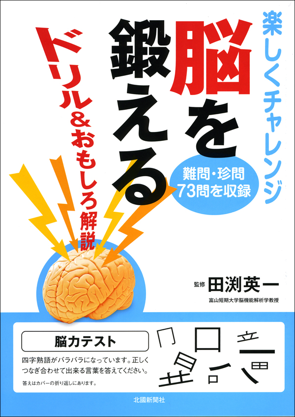 脳を鍛える - ドリル&おもしろ解説