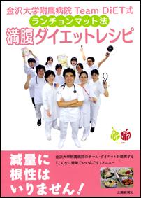 金沢大学附属病院 Team DiET式ランチョンマット法 満腹ダイエットレシピ