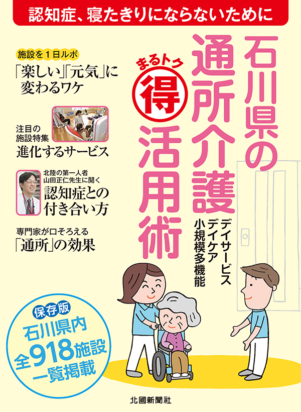 石川県の通所介護まるトク活用術