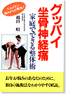 グッバイ坐骨神経痛-改定版