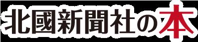 北國新聞社の本