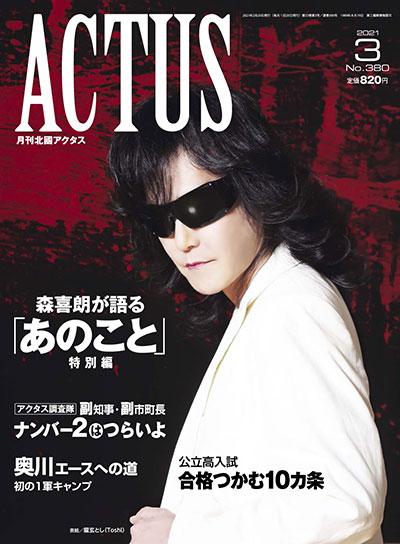 https://book.hokkoku.co.jp/order/actus/images/202103/top.jpg